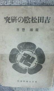 140928吉田松陰の研究廣瀬豊