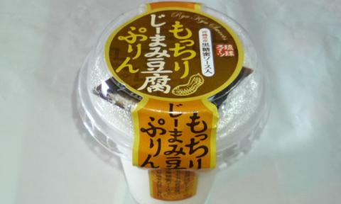 もっちりじーまみ豆腐ぷりん
