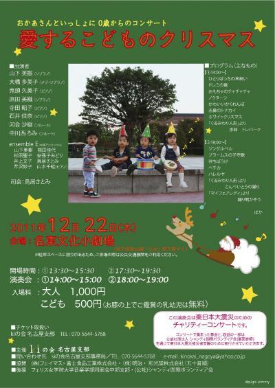 ki-Nag111222_convert_20111209170230.jpg