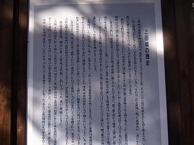 上田城跡2
