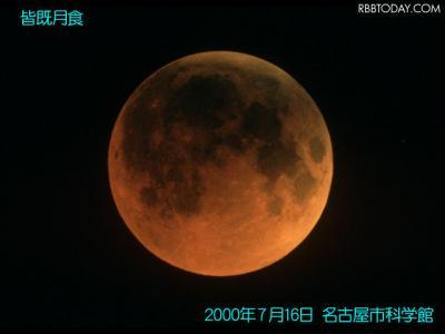 赤い満月を見逃すな!