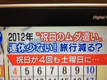 2012年 連休少ない。旅行減る?!