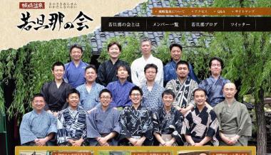 「城崎温泉 若旦那の会」サイトのリニューアル!