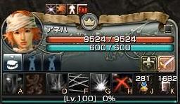 100レベル!エンジ