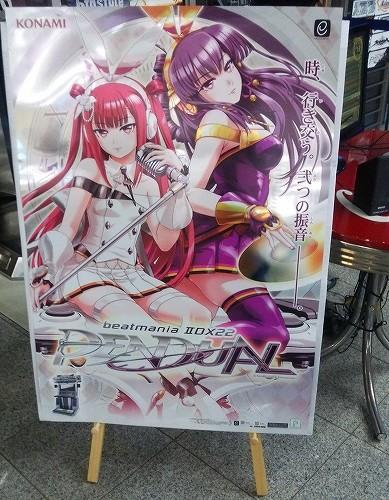 beatmania IIDX 22 PENDUAL 弐寺 ポスター