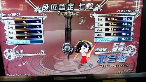 beatmania IIDX 22 PENDUAL 弐寺 段位認定 七段 (「・ω・)「ガオー