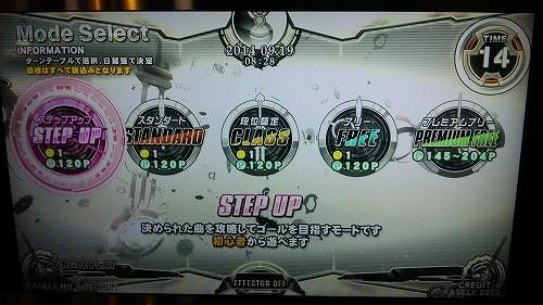 beatmania IIDX 22 PENDUAL 弐寺 画面002