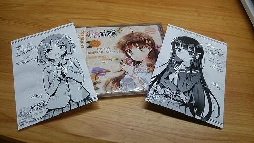 ひなビタ ドラマCD 1 アニメイト 特典
