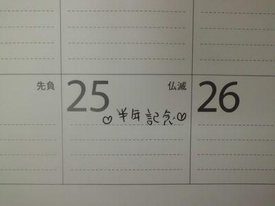 なんの記念日?