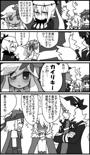 W軍ネタ漫画