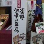 遠野のお酒j