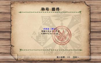 双剣道【極み】