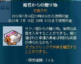 Maple120714_210234.jpg