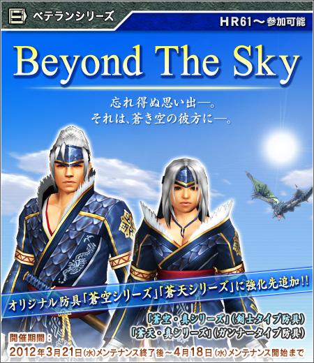 シナリオ「Beyond The Sky」