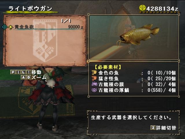 黄金魚砲生産