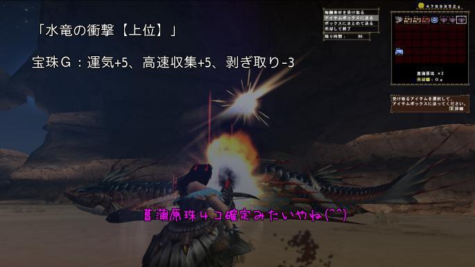 水竜の衝撃【上位】