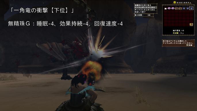 一角竜の衝撃【下位】