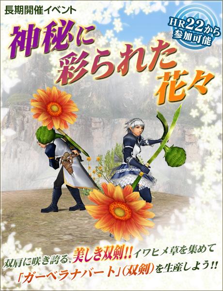 長期イベント「神秘に彩られた花々」