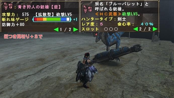 青き狩人の銃槍【藍】