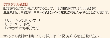 お月見限定イベント生産できる武器は三つ(^^)