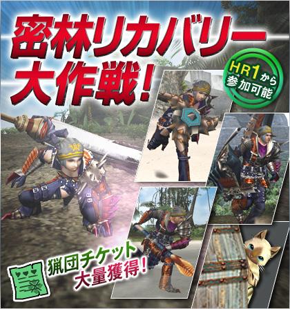 ゲーム内イベント「密林リカバリー大作戦!」