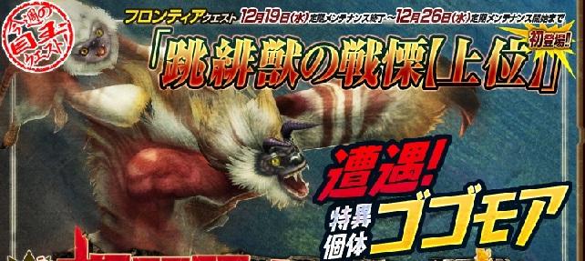 跳緋獣の戦慄【上位】