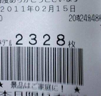 2011.2.15 サクラ大戦3記録 2328枚