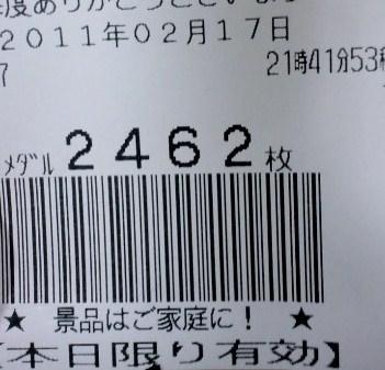 2011.2.17 魂の軌跡記録 2462枚
