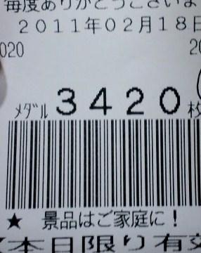 2011.2.18 マジハロ2記録 3420枚