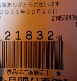 2011.2.14 福音ライト記録 21832個