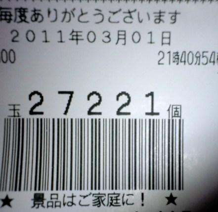 2011.3.1 福音ライト記録 27221個