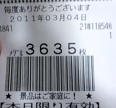 2011.3.4 功夫大戦記録 3635枚