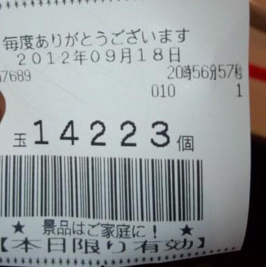 2012.9.18 福音ライト記録 14223個