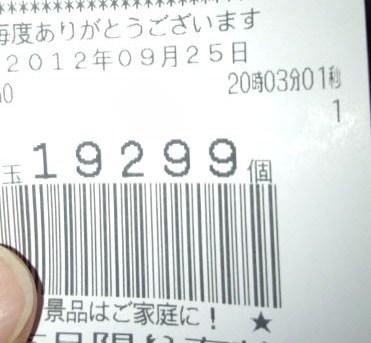 2012.9.25 福音ライト記録 19299個