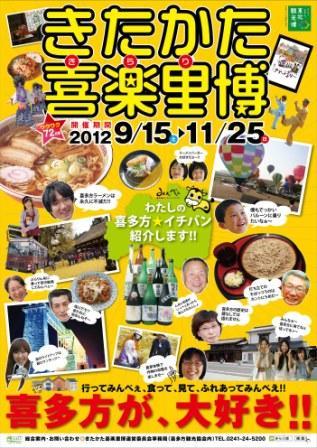 2012.09.03きたかた喜楽里博ポスターB2最終