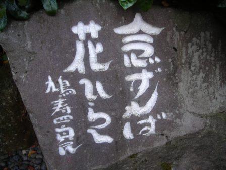 2012.09.22 願成寺 真民さんの碑「念ずれば花ひらく」  004