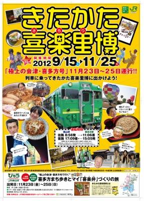 きらりポスター9 (287x400)