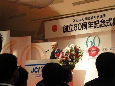 釧路JC60周年②