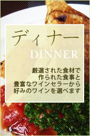 キッチン心のディナー