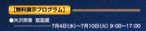 120515teru2.jpg
