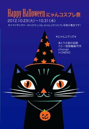 にゃんコスプレ祭