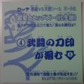 天-5化裏(超聖士ヒッグズー)