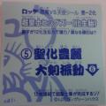 悪-2化裏(超聖士ヒッグズー)