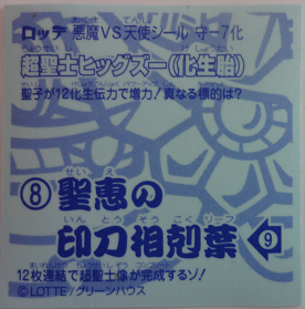 守-7化裏(超聖士ヒッグズー)