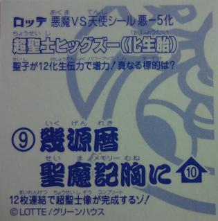 悪-5化裏(超聖士ヒッグズー)