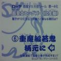 悪-4化裏(超聖士ヒッグズー)