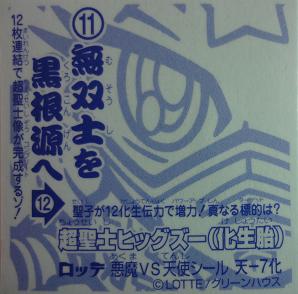 天-7化裏(超聖士ヒッグズー)