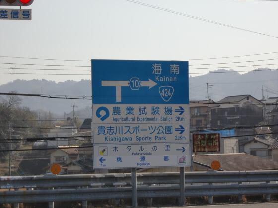 和歌山電鉄貴志駅周辺05