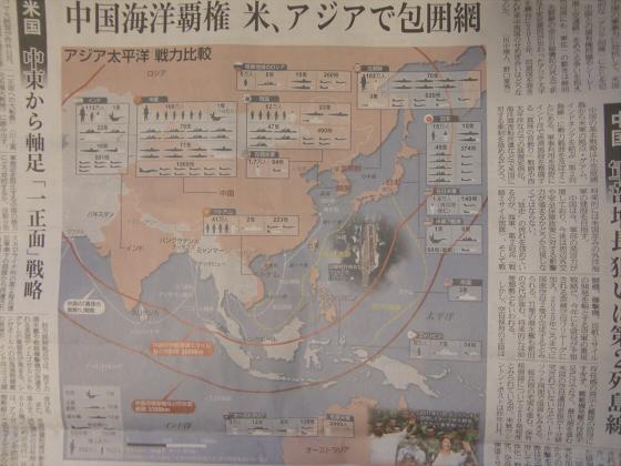 産経新聞眺めてて3-02