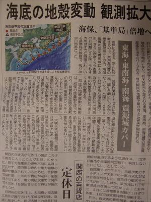 産経新聞眺めてて3-04